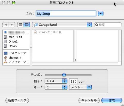 GarageBand新規プロジェクト