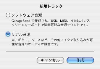 GarageBand音源選択