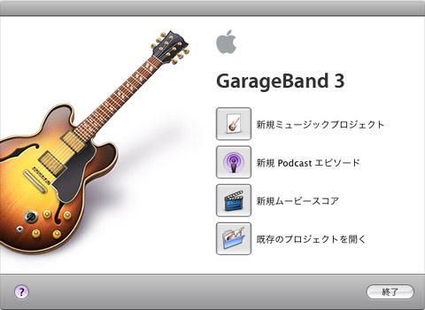 GarageBandの起動