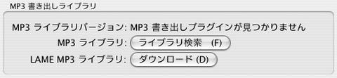 MP3ライブラリの設定