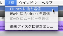 iTunesに曲を送信