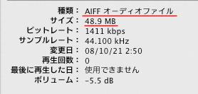 AIFF形式でのサイズ