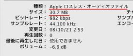 Appleロスレス形式でのサイズ